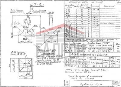 Фундамент линий электропередач Ф 3АМ
