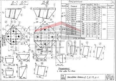 Фундамент линий электропередач Ф 6А (Д7)